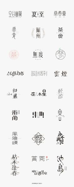 The Saury design is copyrighted for this image and you can not view the original image. Chinese Branding, Chinese Fonts Design, Chinese Logo, Gfx Design, Font Design, Branding Design, Design Web, Badge Design, Typography Layout