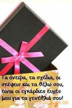 Birthday Celebration, Birthday Wishes, Happy Birthday, Name Day, Christmas Time, Me Quotes, Gift Wrapping, Names, Iphone