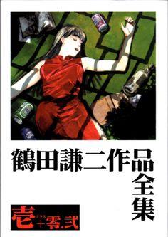 「無い袖触れぬアル」 - 鶴田謙二作品全集 壱+零.弐のレビュー | ジグソー