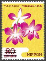 Okinawa Reversion 40th Anniversary