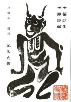 Art And Fear, Science Of Love, Japanese Yokai, World Mythology, Buddhist Art, Occult, Designs To Draw, Alice In Wonderland, Catchphrase