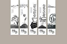 Natural Farm by I-Chen Huang, via Behance Rice Packaging, Food Packaging Design, Tea Design, Label Design, Package Design, Identity Design, Logo Design, Graphic Design, Dm Poster