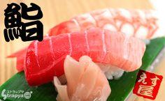 お寿司: Oishi-sou! Look delicious! Oh hang on - it's an iPhone cover