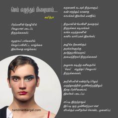 #கவிதை 'மெய் ' எழுத்து பிழையாய்... சுமித்ரா http://tamilnanbargal.com/node/63223