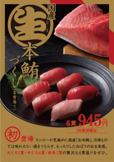 食べ物 ポスター - Google 検索 Japanese Menu, Japanese Poster, Menu Design, Food Design, Design Ideas, Food Menu Template, Menu Flyer, Japan Design, Sushi