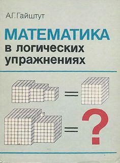 Математика в логических упражнениях. Гайштут А. Г. — 1985 г.
