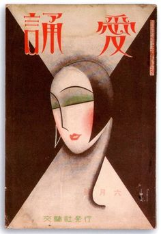 Art Deco Graphic Works in Japan 1930's