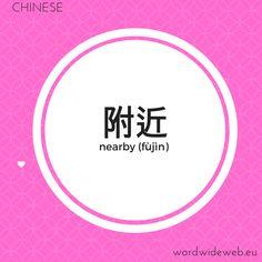 附近 (fùjìn) nearby; vicinity (noun) Word Wide Web, Learn Mandarin, Cool Stuff, Learning, Words, Studying, Teaching, Horse, Onderwijs