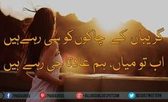 Designed sad urdu poetry images