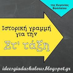Crafts For Kids, Teacher, Education, History, Blog, Printer, School, Crafts For Children, Professor