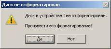 Флешка (жесткий диск) просит форматирования. Что делать?