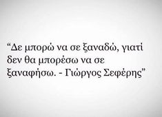 I can't see you again, because i will not be able to leave you again. The Words, Greek Words, Cool Words, Favorite Quotes, Best Quotes, Love Quotes, Funny Quotes, Interesting Quotes, Amazing Quotes