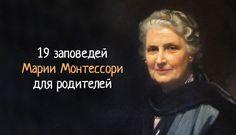 Заповеди великого педагога Марии Монтессори для родителей