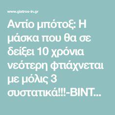 Αντίο μπότοξ: Η μάσκα που θα σε δείξει 10 χρόνια νεότερη φτιάχνεται με μόλις 3 συστατικά!!!-BINTEO  Giatros-in.gr