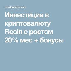 Инвестиции в криптовалюту Rcoin с ростом 20% мес + бонусы