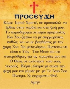 Orthodox Icons, Greek Quotes, Wise Words, Health Tips, Prayers, Faith, God, Life, Inspiration