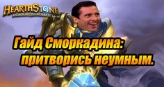 Гайд Сморкадина.Hearthstone:heroes of warcraft