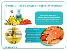Вкусный рыбный жир.  Ученые компании Agel поместили комплекс очищенных полиненасыщенных жирных кислот Омега-3 (рыбный жир) в суспензированный гель, что повысило эффективность этого продукта. Исследования клиники Мэйо (Mayo Clinic) показали, что Омега-3 в гелевой форме усваивается в пять раз выше, чем в мягких желатиновых капсулах.