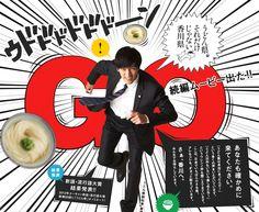 インパクト大 Poster Layout, Poster Ads, Book Layout, Sale Poster, Web Design, Japan Design, Graphic Design, Japan Advertising, Safari