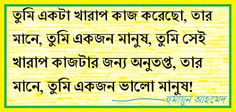 121 Bangla Bani- Bani Chirontoni- Bangla Ukti:Quotes For Thought Bangla Love Quotes, Famous Books, Photo Quotes, Successful People, Hd Images, Quotations, It Hurts, Islam, Motivational