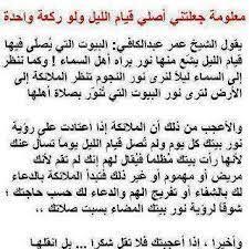 Afbeeldingsresultaat Voor قيام الليل Moslim