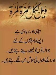 Urdu Quotes Islamic, Inspirational Quotes In Urdu, Hadith Quotes, Islamic Phrases, Quran Quotes Love, Ali Quotes, Religious Quotes, Islamic Messages, Islamic Status