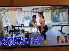 お腹周りは余裕のスカスカ!「下腹から痩せる方法」 | モデル体型ボディメイクトレーナー 佐久間健一オフィシャルブログ「モデルが選ぶ、ボディメイク習慣」Powered by Ameba Body Care, Health Fitness, Yoga, Workout, Image, Beauty, Health And Wellness, Work Outs, Cosmetology