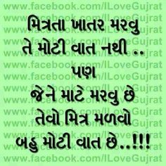 347 Best Gujarati Quote Images In 2019 Gujarati Quotes Best