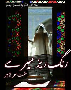 Rang Rez Mere Episode 7 By Iffat Sehar Tahir Read Online Free Books To Read, Free Pdf Books, Books To Read Online, Reading Online, Famous Novels, Best Novels, Romantic Novels To Read, Quotes From Novels, Last Episode