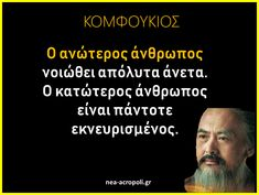 Meditation Quotes, Quote Life, Ecards, Greece, Mindfulness, Wisdom, Motivation, Memes, Movie Posters