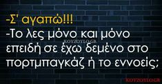 Funny Status Quotes, Funny Greek Quotes, Funny Statuses, Favorite Quotes, Best Quotes, Funny Photos, Sarcasm, Haha, Jokes