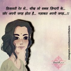Love Birds Quotes, Amazing Science Facts, Punjabi Love Quotes, Cute Couple Drawings, Zindagi Quotes, Sanskrit, Deep Thoughts, Cute Couples, Gold Jewelry