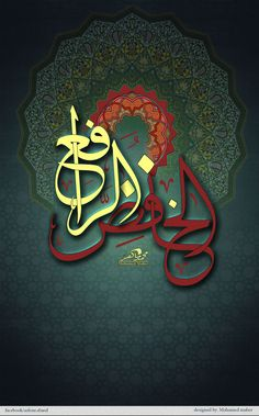 Al-Khafidh,  Ar-Rafi ~ The Abaser, The Exalter
