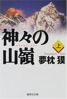 神々の山嶺〈上〉 (集英社文庫):Amazon.co.jp:本