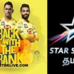 IPL 2019 Live Streaming Free on Hotstar, Jio TV, Airtel Live TV Star Sports Live Streaming, Live Tv Streaming, Sports Live Cricket, Ipl Live, Champions Trophy, Icc Cricket, Sports Channel, Chennai Super Kings, Live Matches