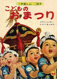 1962 - Famous Japanese Children's Festivals via  clotho98