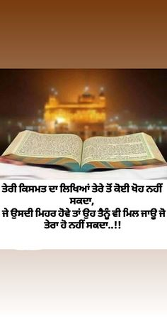Sikh Quotes, Gurbani Quotes, Good Morning Messages, Morning Quotes, My Birthday Status, Gud Thoughts, Kitchen Furniture, Furniture Design, Shri Guru Granth Sahib