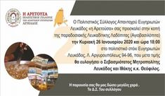Κοπή πρωτοχρονιάτικης πίτας από το Σύλλογο Ευγηριωτών Λευκάδος «Η Αρετούσα» Kai