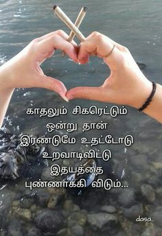 Attitude Quotes, Life Quotes, Legend Quotes, Tamil Kavithaigal, Morning Messages, Positive Quotes, Health Tips, Qoutes, Health Fitness