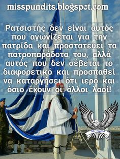 Greek Culture, Greek Quotes, Countries Of The World, Coat Of Arms, Cyprus, Life Lessons, Wise Words, Greece, Believe