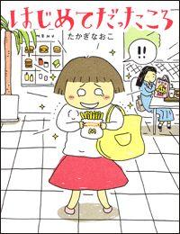 著書一覧 Naoko, Webtoon, Book Worms, Family Guy, Japan, Manga, Comics, Reading, Fictional Characters