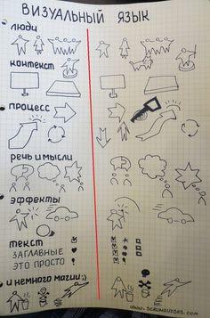 А пофиг!: Doodle Time - время рисовать