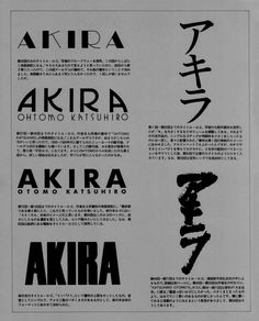 Typographical tests from 1982 - 1993 for Akira.