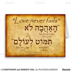 1 CORINTHIANS 13:8 HEBREW CARD (Love never fails)