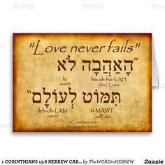 1 CORINTHIANS 13:8 HEBREW CARD (Love never fails)