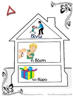 Οικογένειες λέξεων (α΄τεύχος, Γ' Δημοτικού) Playing Cards, Games, Plays, Playing Card Games, Gaming, Toys, Cards, Spelling, Playing Card