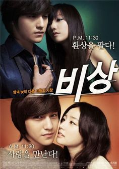 Fly High (Movie)...Kim Bum is just too cute!! <3 him