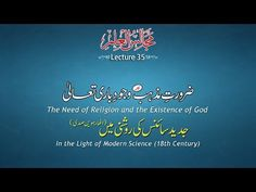 The Need of Religion and the Existence of God - In the Light of Modern Science (18th Century) Majalis-ul-Ilm (The Sittings of Knowledge) Lecture 35 - Deen Islam | Shaykh-ul-Islam Dr Muhammad Tahir-ul-Qadri