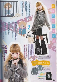Gyaru Fashion, Fashion Mag, Harajuku Fashion, Cute Fashion, Fashion Outfits, Fashion Design, Pretty Outfits, Cool Outfits, Fashion Catalogue