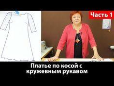 Платье-трапеция для полных женщин - YouTube